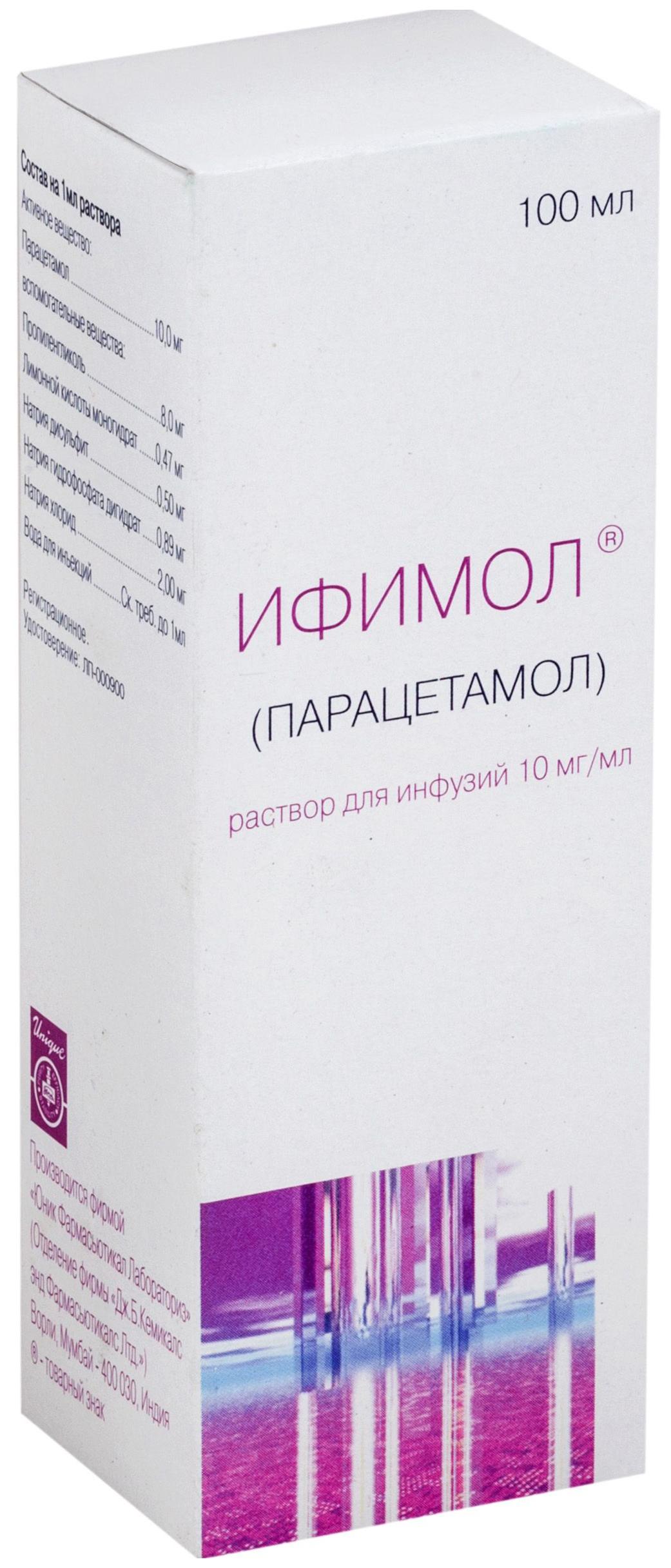 ИФИМОЛ 10мг/мл 100мл раствор для инфузий Юник фармасьютикал лабораториз