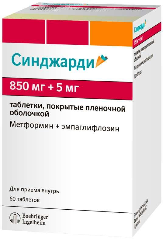 Синджарди 850мг+5мг 60 шт. таблетки покрытые пленочной оболочкой берингер ингельхайм интернешнл гмбх, фото №1