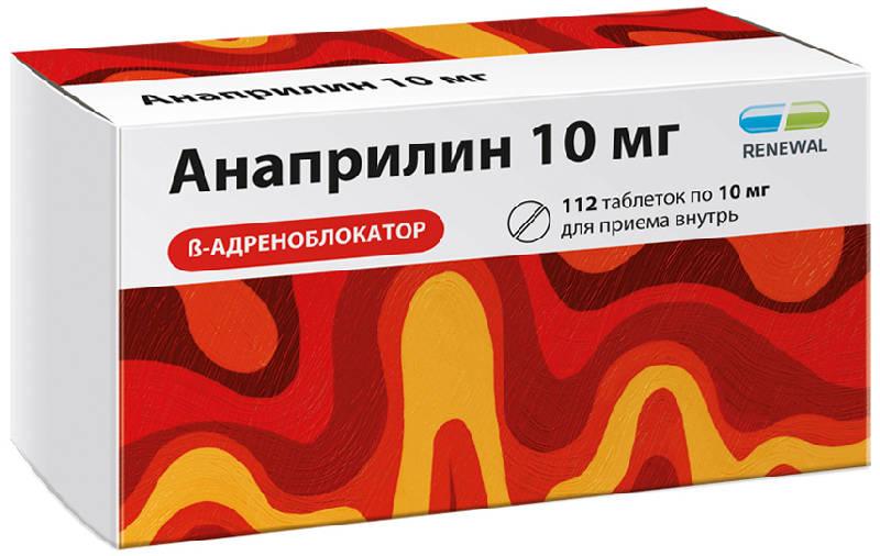 АНАПРИЛИН таблетки 10 мг 112 шт.