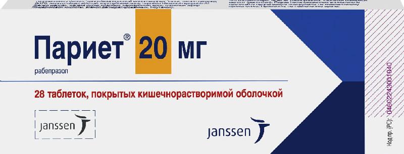 ПАРИЕТ таблетки 20 мг 28 шт.