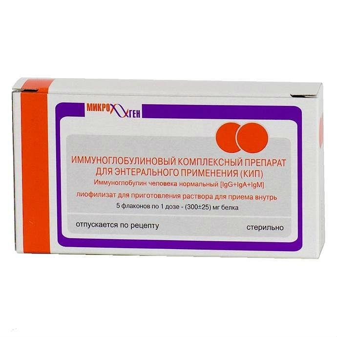 Иммуноглобулиновый комплексный препарат для энтерального применения (КИП) лиофилизат для приготовления раствора для приема внутрь 300 мг флакон 5 шт.;