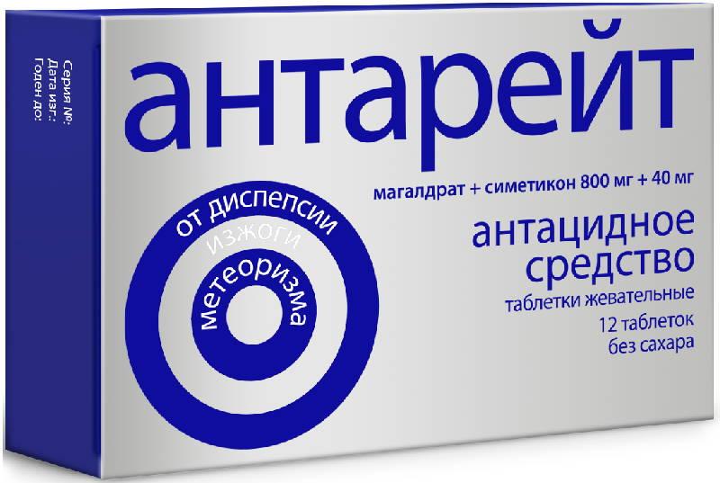 АНТАРЕЙТ таблетки жевательные 12 шт.