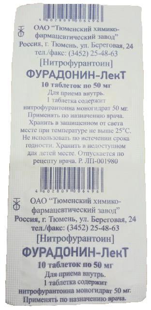 ФУРАДОНИН-ЛЕКТ 50мг 10 шт. таблетки