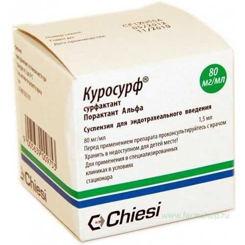 Куросурф 80мг/мл 1,5мл суспензия для эндотрахеального введения, фото №1
