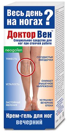 Доктор вен крем-гель для ног вечерний 75мл, фото №1