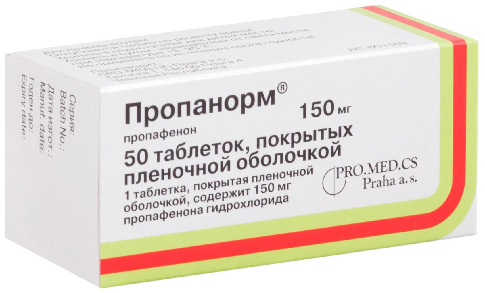 ПРОПАНОРМ таблетки 150 мг 50 шт.