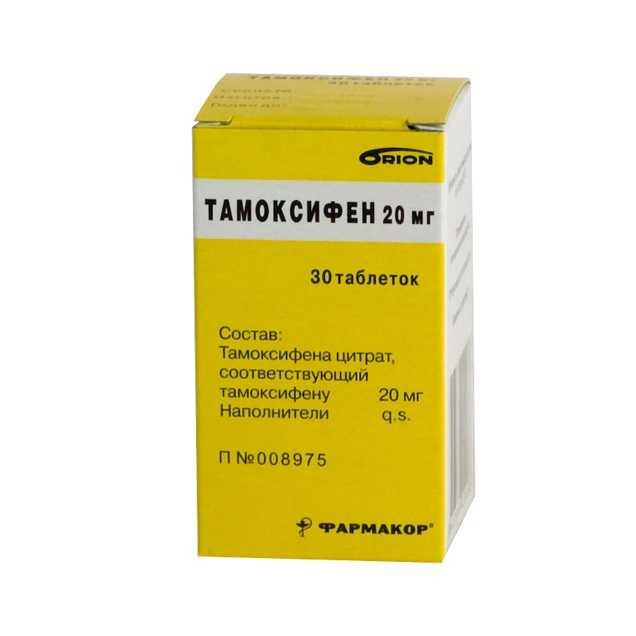 ТАМОКСИФЕН таблетки 20 мг 30 шт.