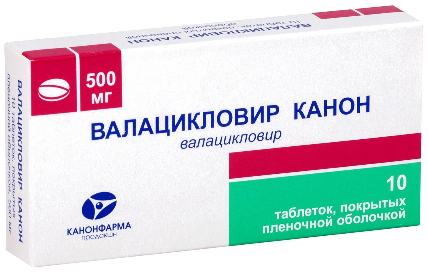 ВАЛАЦИКЛОВИР КАНОН таблетки 500 мг 10 шт.