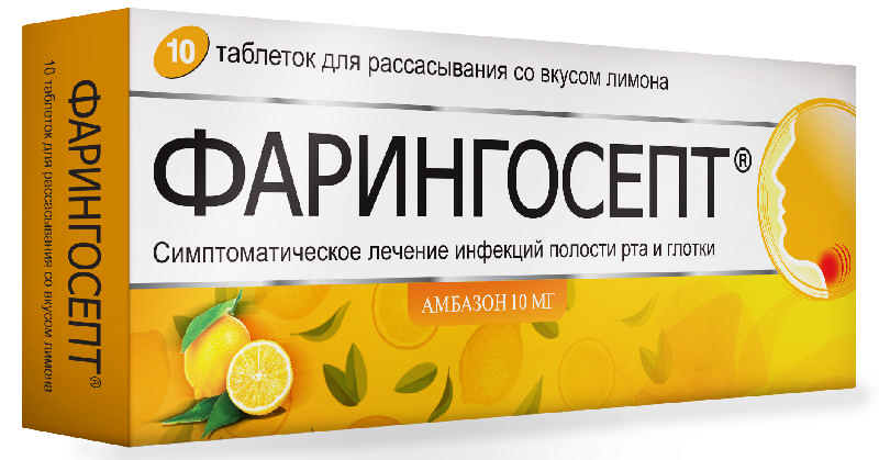 ФАРИНГОСЕПТ таблетки для рассасывания 10 мг 10 шт.
