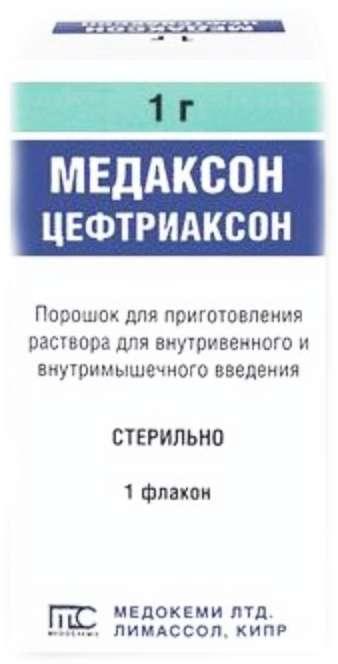 Медаксон 1г 100 шт. порошок для приготовления раствора для внутривенного и внутримышечного введения, фото №1