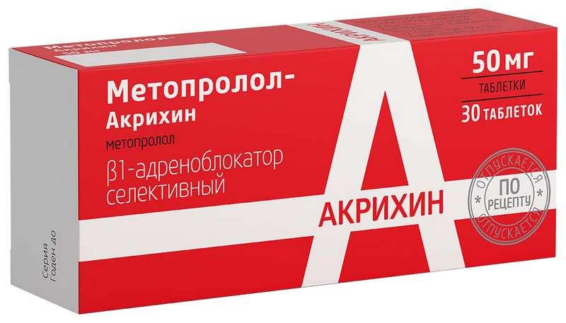 МЕТОПРОЛОЛ АКРИХИН таблетки 50 мг 30 шт.