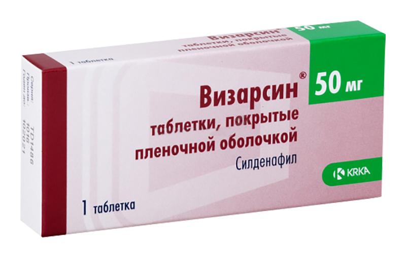 ВИЗАРСИН таблетки 50 мг 1 шт.