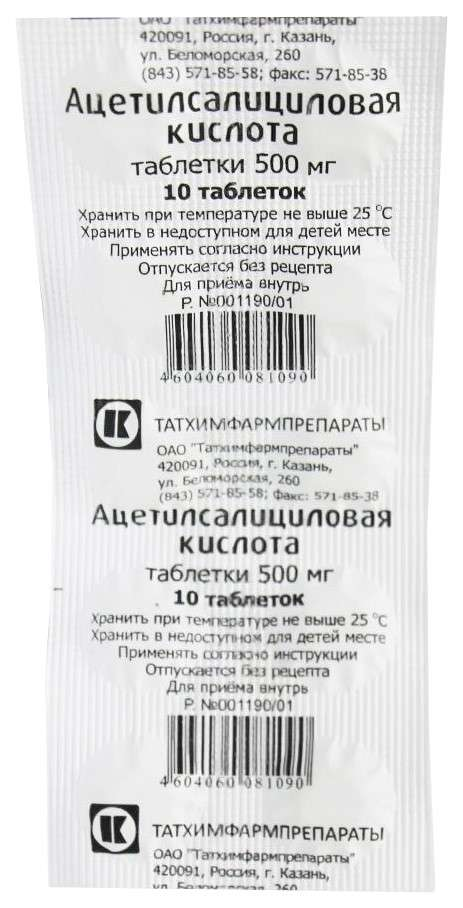 Ацетилсалициловая кислота 500мг 10 шт. таблетки татхимфарм, фото №1
