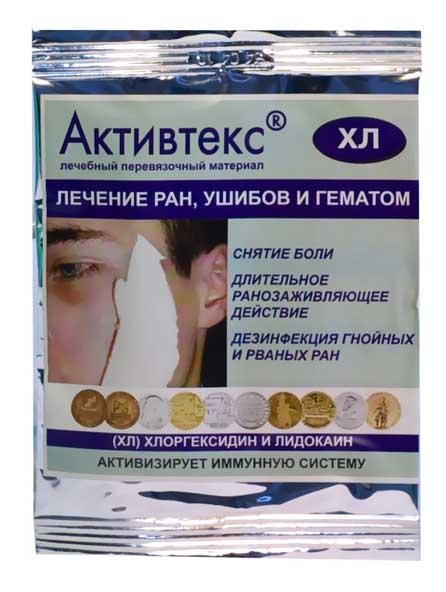 Активтекс-хл салфетка для лечения ран/ожогов 10 шт. альтекс плюс, фото №1