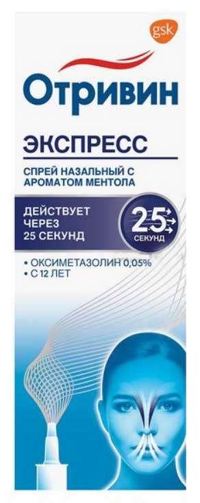 Отривин экспресс 0,05% 10мл спрей назальный с ароматом ментола, фото №1
