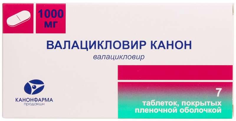 ВАЛАЦИКЛОВИР КАНОН таблетки 1000 мг 7 шт.