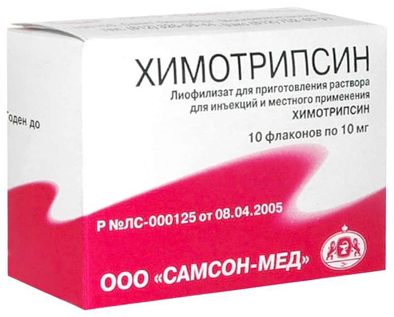 ХИМОТРИПСИН лиофилизат для приготовления раствора для инъекций и местного применения 10 мг 10 шт.