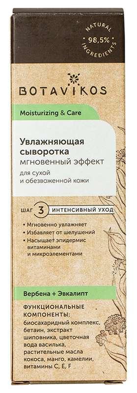 Ботавикос увлажнение и уход сыворотка для лица увлажняющая вербена/эвкалипт 30мл, фото №1