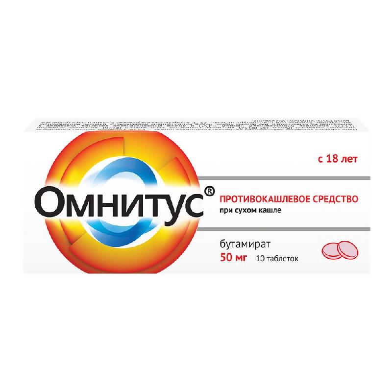 ОМНИТУС таблетки 50 мг 10 шт.