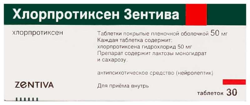 ХЛОРПРОТИКСЕН ЗЕНТИВА таблетки 50 мг 30 шт.