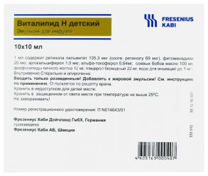 ВИТАЛИПИД Н 10мл 10 шт. эмульсия для инфузий для детей