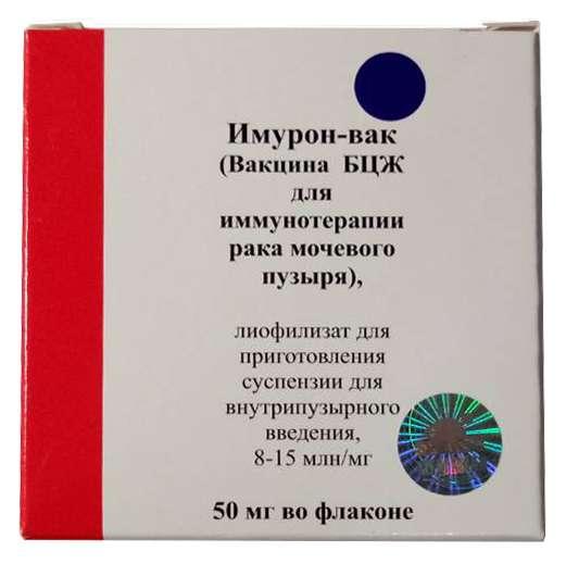 ИМУРОН-ВАК лиофилизат для приготовления суспензии 50 мг 2 шт.