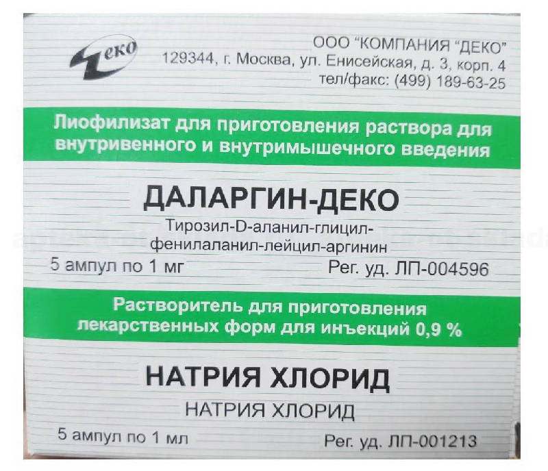 ДАЛАРГИН-ДЕКО 1мг 5 шт. лиофилизат для приготовления раствора для внутривенного и внутримышечного введения +растворитель натрия хлорид 0,9% Компания Деко