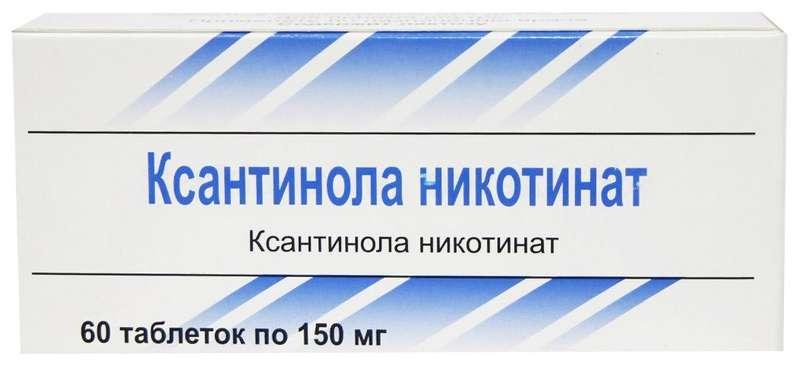 КСАНТИНОЛА НИКОТИНАТ таблетки 150 мг 60 шт.