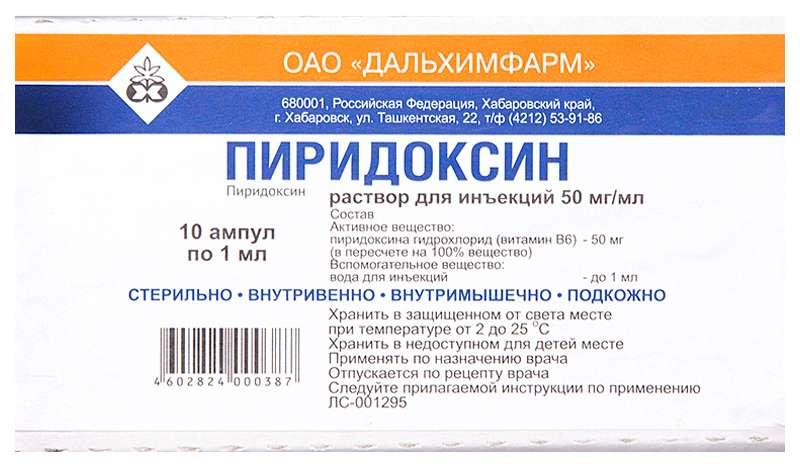 ПИРИДОКСИН 50мг/мл 1мл 10 шт. раствор для инъекций Дальхимфарм