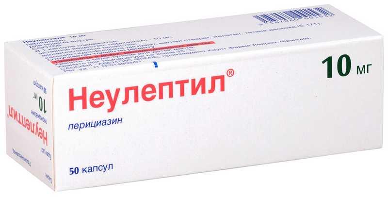 НЕУЛЕПТИЛ капсулы 10 мг 50 шт.