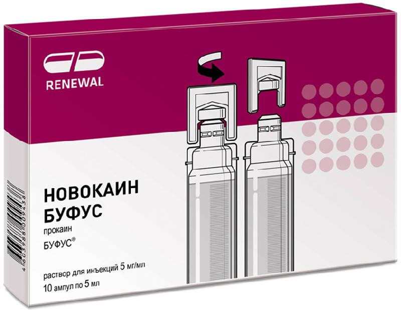 НОВОКАИН БУФУС 0,5% 5мл 10 шт. раствор для инъекций