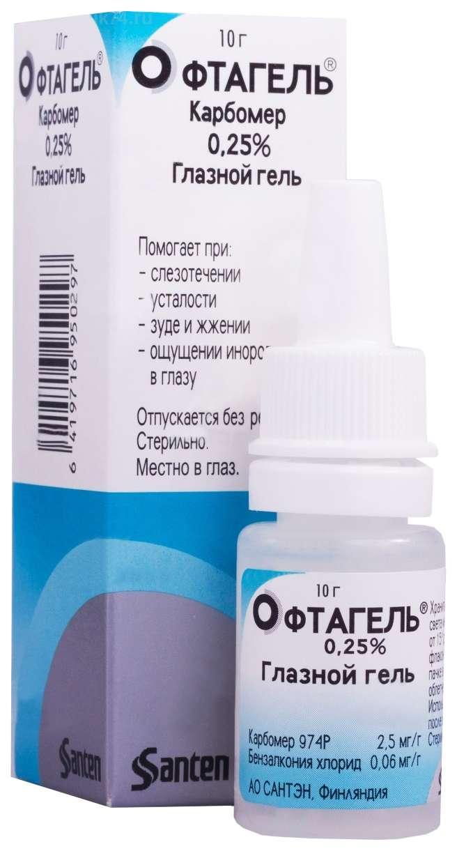 ОФТАГЕЛЬ 0,25% 10г гель глазной