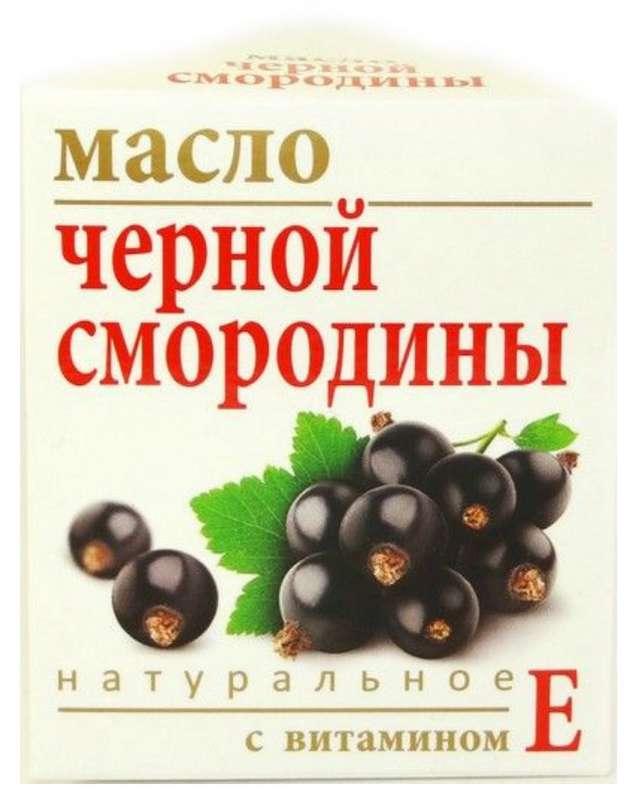 МАСЛО ЧЕРНОЙ СМОРОДИНЫ натуральное с витамином Е 15мл