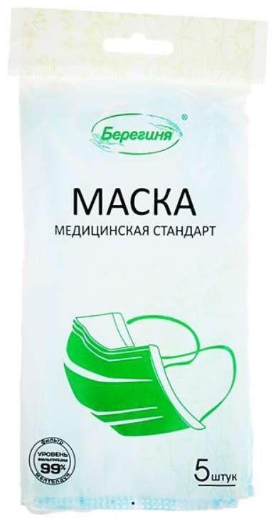 Берегиня стандарт маска медицинская 5 шт. в инд. упаковка кит, фото №1