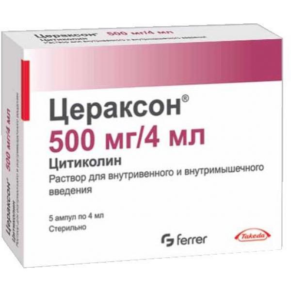 Цераксон раствор для внутривенного и внутримышечного введения 500 мг/4 мл ампулы 5 шт.;