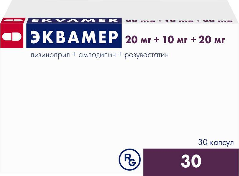 ЭКВАМЕР капсулы 10 мг+20 мг+20 мг 30 шт.