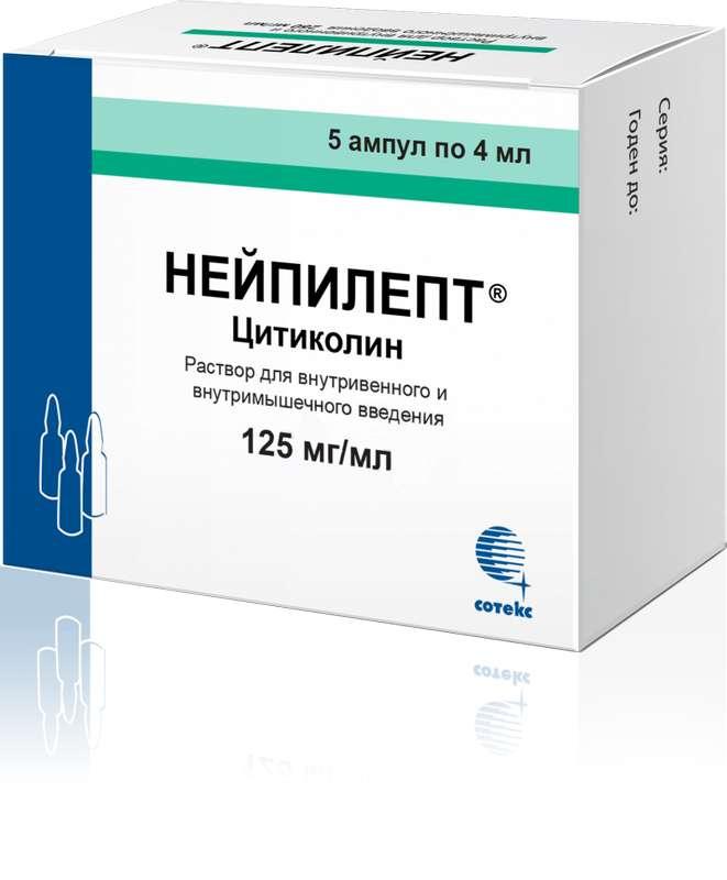НЕЙПИЛЕПТ 125мг/мл 4мл 5 шт. раствор для внутривенного и внутримышечного введения Сотекс