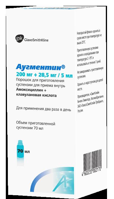 Аугментин 200мг+28,5мг/5мл 7,7г (70мл) порошок для приготовления суспензии для приема внутрь, фото №1