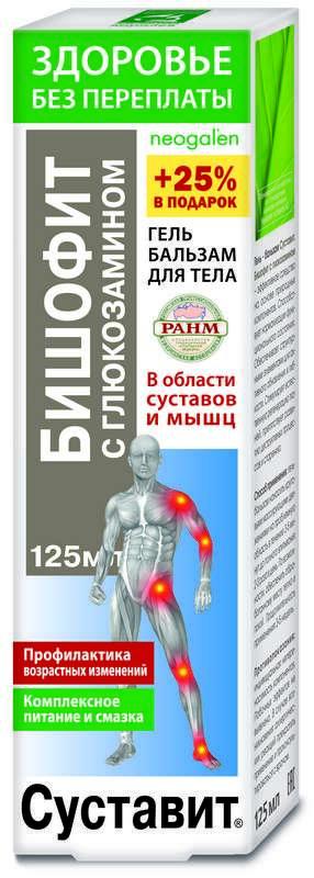 Суставит бишофит гель-бальзам с глюкозамином 125мл, фото №1