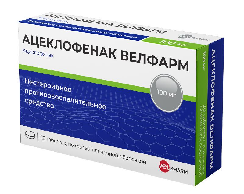 АЦЕКЛОФЕНАК ВЕЛФАРМ 100мг 20 шт. таблетки покрытые пленочной оболочкой