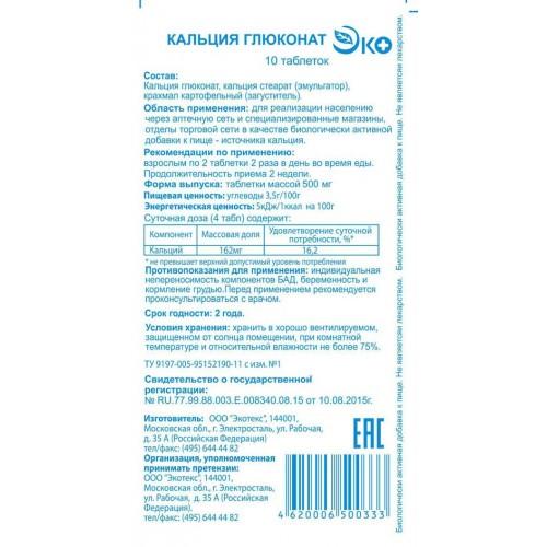 КАЛЬЦИЯ ГЛЮКОНАТ ЭКО таблетки 0.5 гзадвой 10 шт.