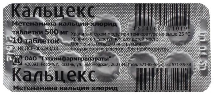 КАЛЬЦЕКС таблетки 500 мг 10 шт.