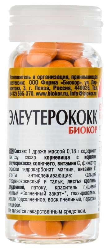 ЭЛЕУТЕРОКОКК драже 50 шт.