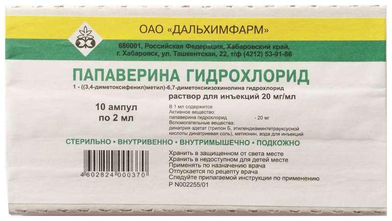 ПАПАВЕРИНА ГИДРОХЛОРИД 20мг/мл 2мл 10 шт. раствор для инъекций Дальхимфарм