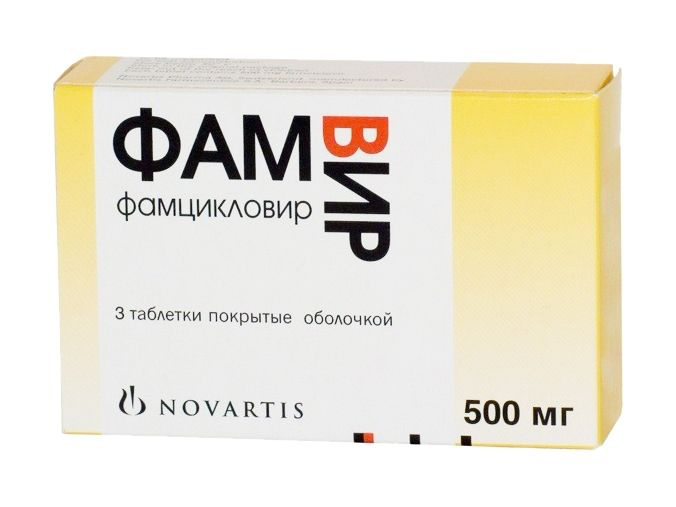 ФАМВИР таблетки 500 мг 3 шт.