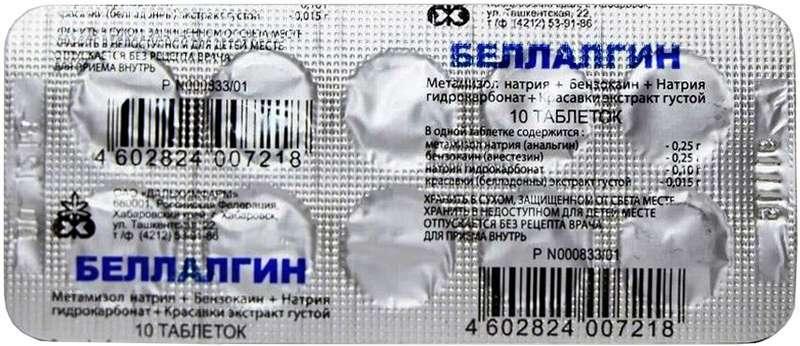 БЕЛЛАЛГИН таблетки 10 шт.