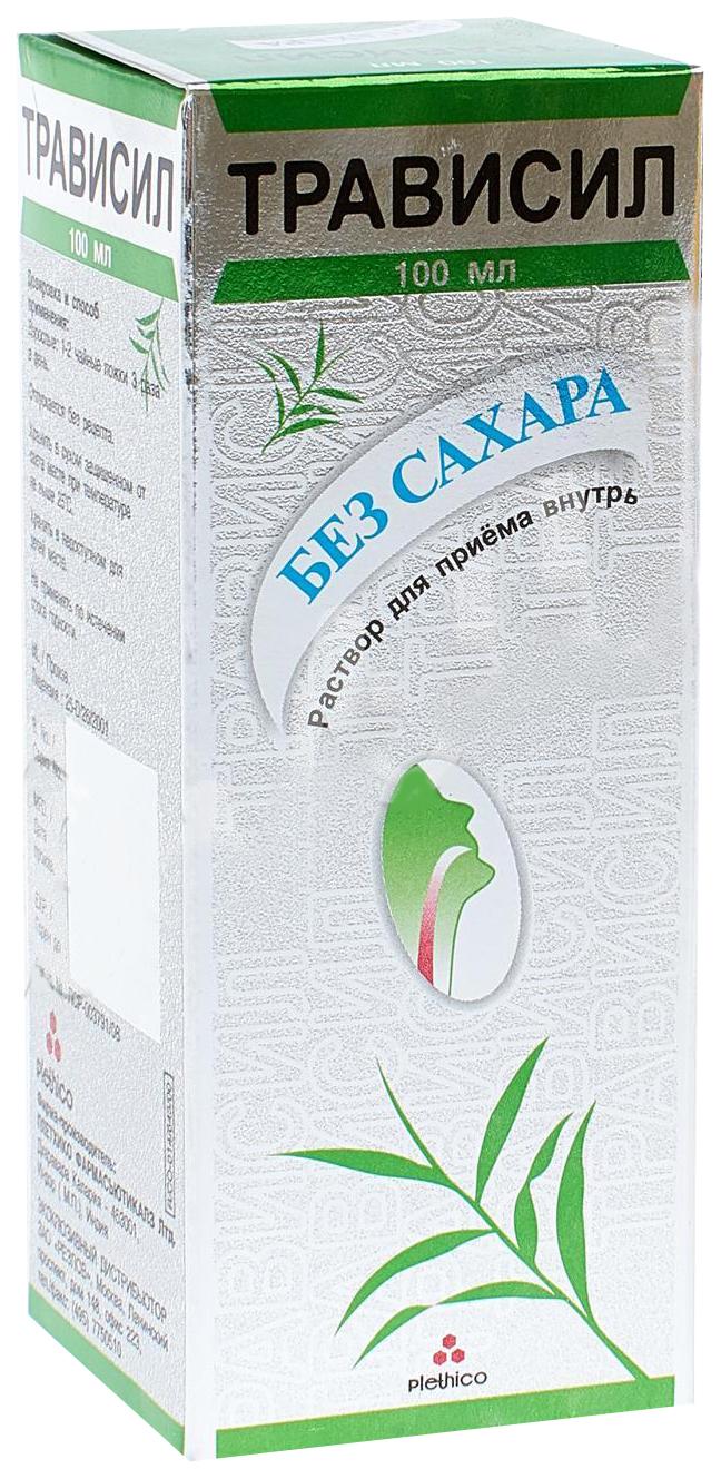ТРАВИСИЛ 100мл раствор для приема внутрь без сахара Плетхико Фармасьютикалз Лтд