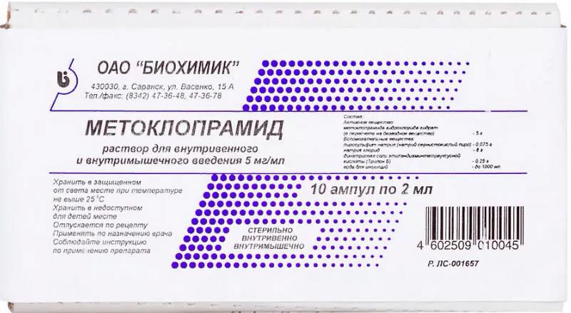 МЕТОКЛОПРАМИД 5мг/мл 2мл 10 шт. раствор для внутривенного и внутримышечного введения