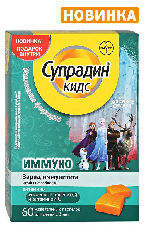 Супрадин кидс иммуно пастилки жевательные 60 шт., фото №1