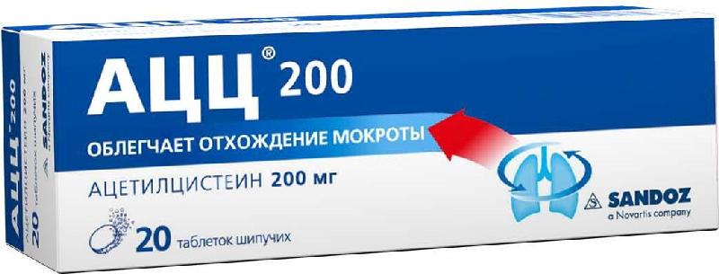 АЦЦ 200 200мг N20 таб. шипучие Sandoz D.D. таблетки шипучие 200 мг